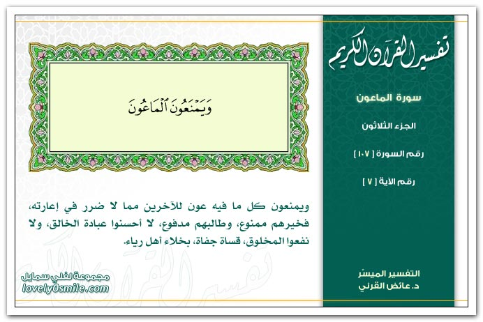تفسير سورة الماعون Tafseer-107-007