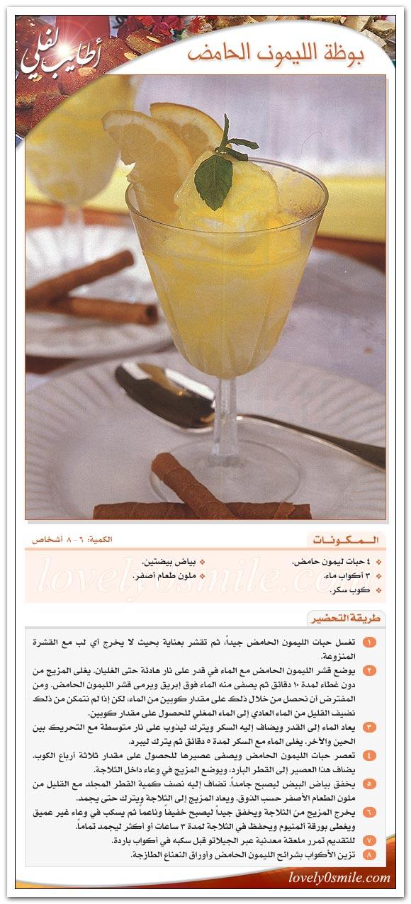 بوظة الليمون الحامض