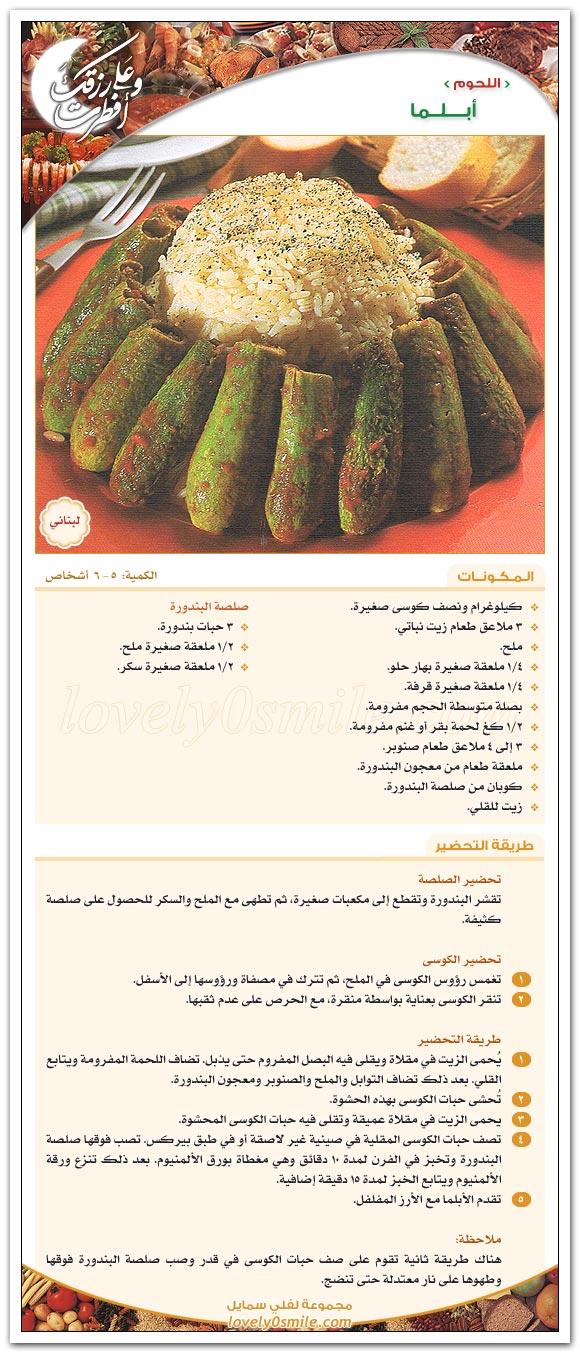 أبلما - طبق لبناني