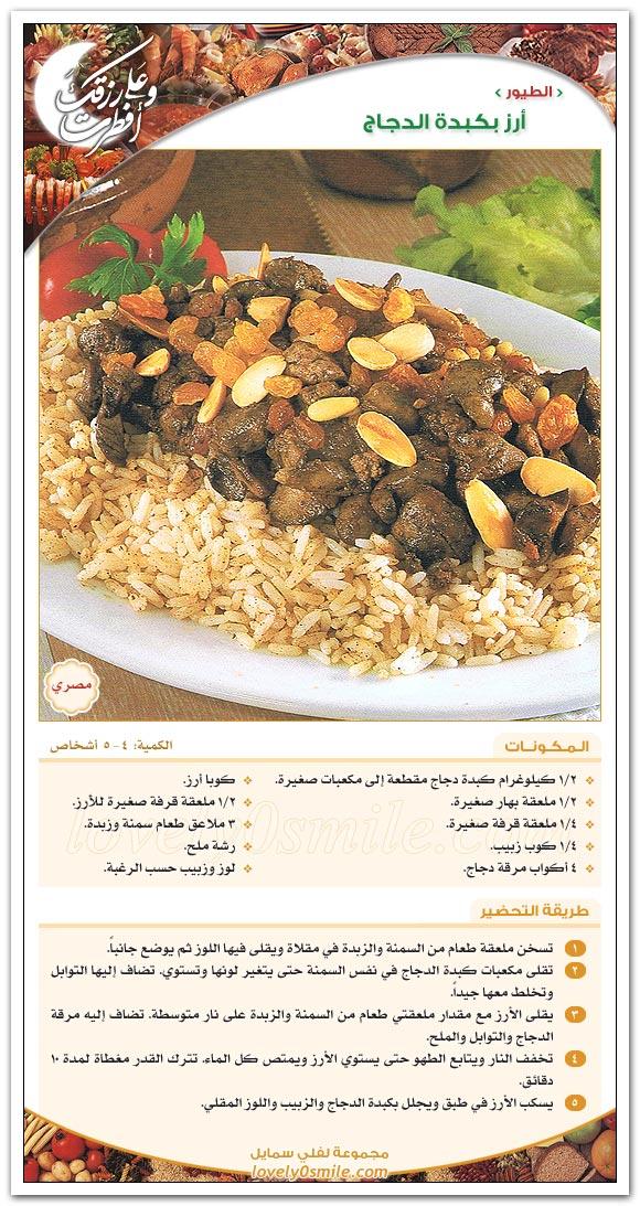 أرز بكبدة الدجاج - طبق مصري