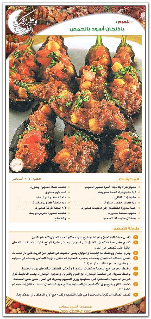 باذنجان أسود بالحمص - طبق لبناني