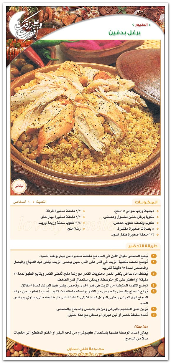 برغل بدفين - طبق لبناني