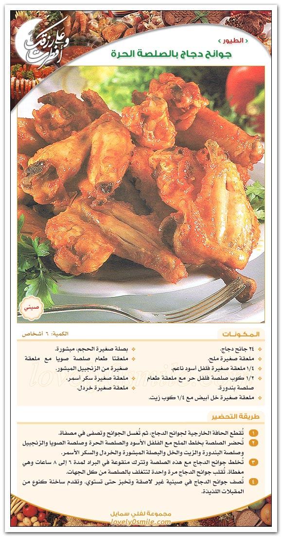 جوانح دجاج بالصلصة الحرة - طبق صيني