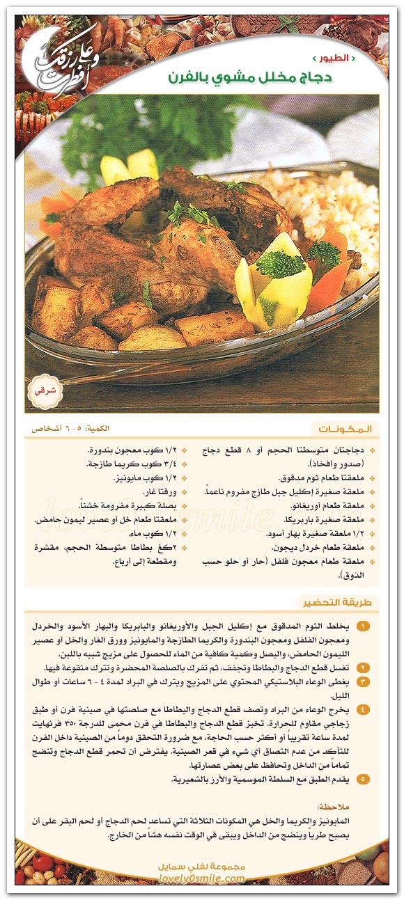 دجاج مخلل مشوي بالفرن - طبق شرقي