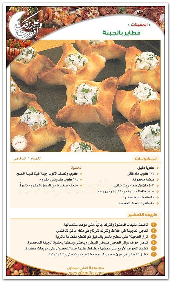 فطاير بالجبنة - طبق لبناني