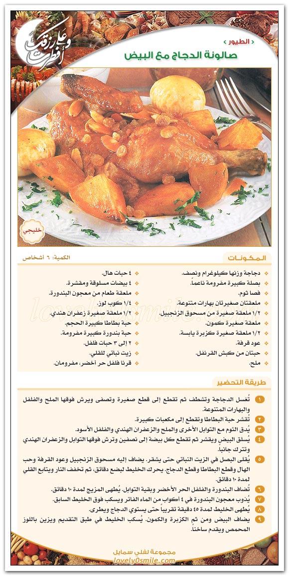 صالونة الدجاج مع البيض - طبق لبناني