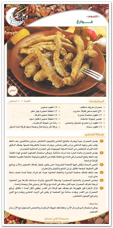 فوارغ - طبق لبناني