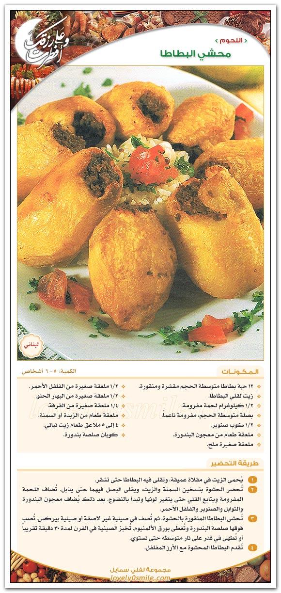 محشي البطاطا - طبق لبناني