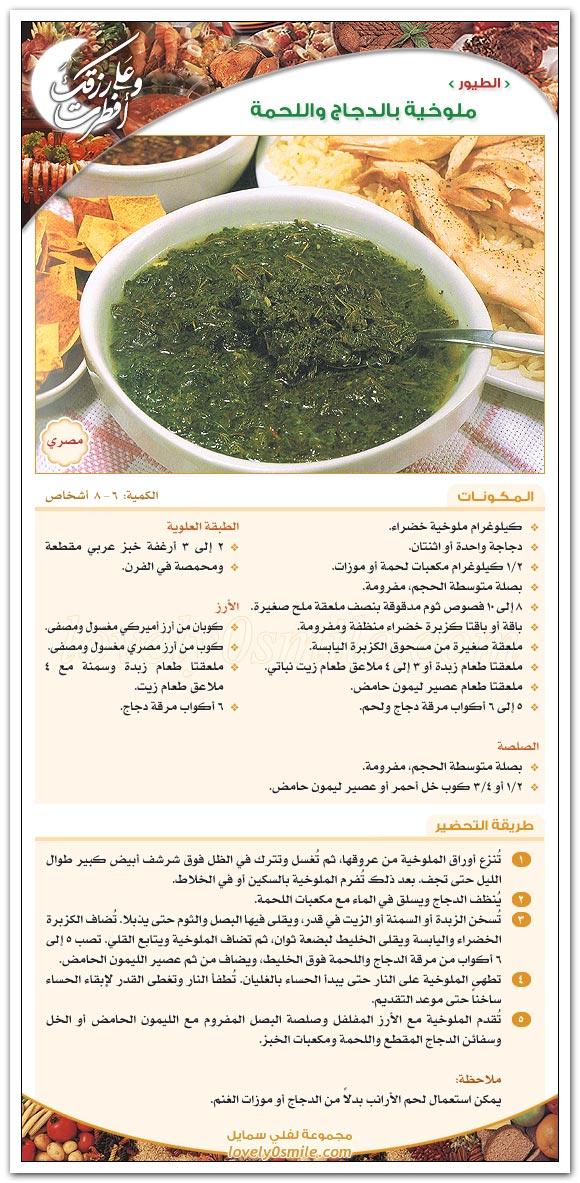 ملوخية بالدجاج واللحمة - طبق مصري