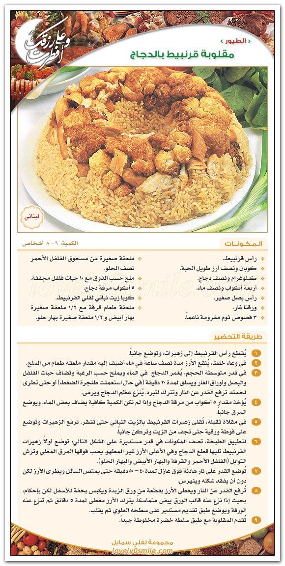 مقلوبة قرنبيط بالدجاج - طبق لبناني