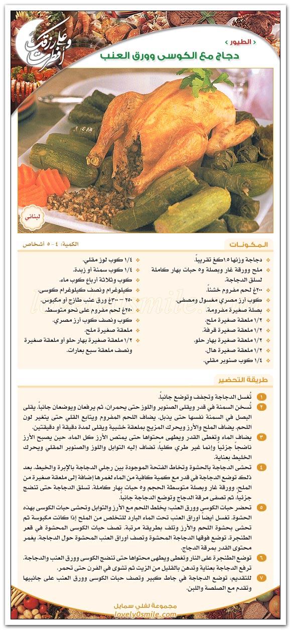 دجاج مع الكوسى وورق العنب - طبق لبناني