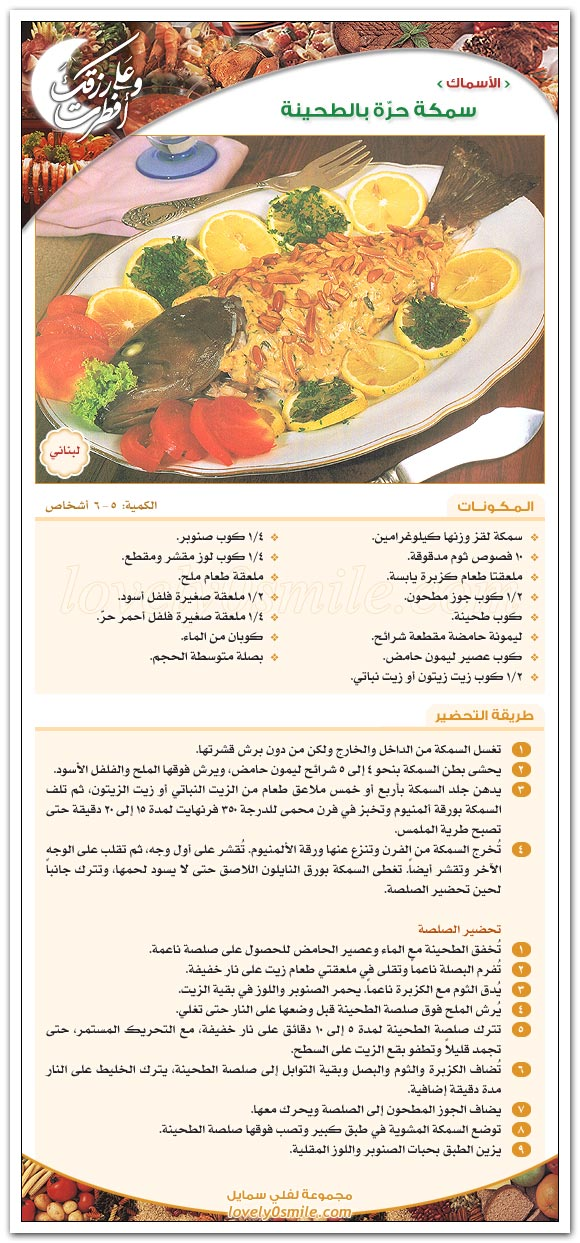 سمكة حرة بالطحينة - طبق لبناني