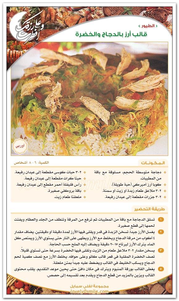 قالب أرز بالدجاج والخضرة - طبق أوروبي