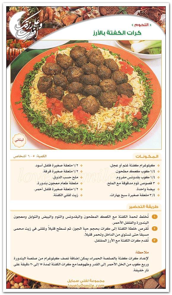 كرات الكفتة بالأرز - طبق لبناني