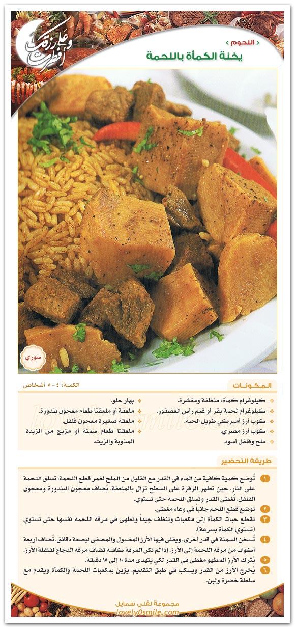 يخنة الكمأة باللحمة - طبق سوري