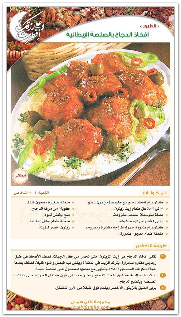 أفخاذ الدجاج بالصلصة الإيطالية - طبق إيطالي