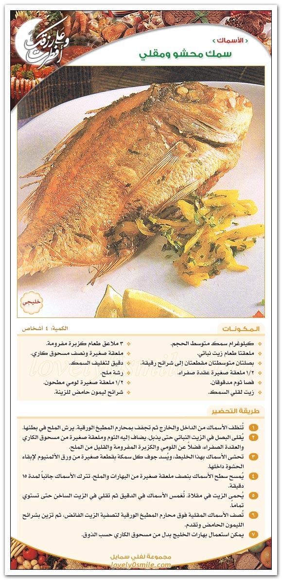 سمك محشو ومقلي - طبق خليجي