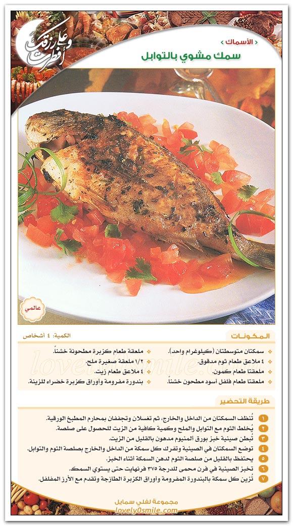 سمك مشوي بالتوابل - طبق عالمي