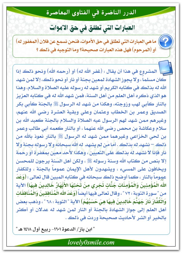 الـعـبـارات الـتـي تـطـلـق فـي حـق الأمـوات.. drr-071.jpg