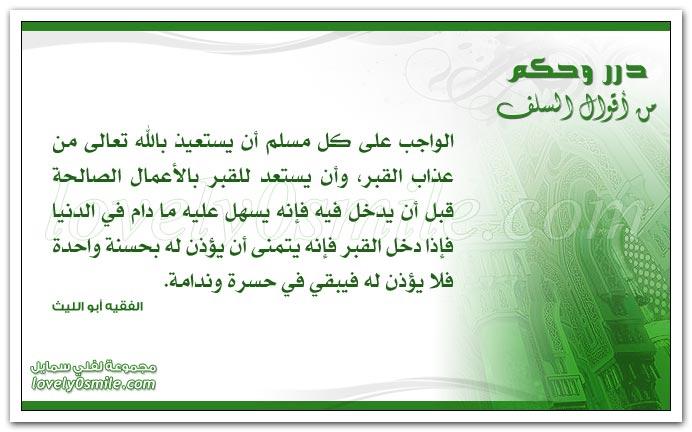 الواجب على كل مسلم