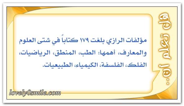 أكبر صحن برياني + خمس سور تبدأ بـ الحمدلله + أكبر منظار فلكي