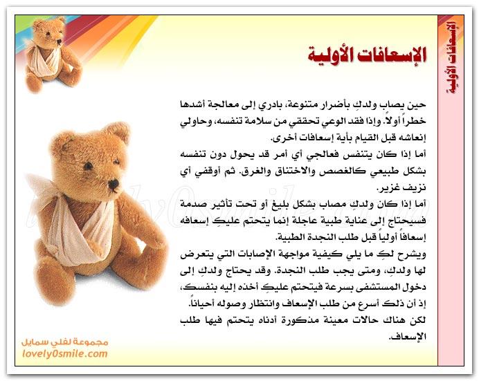 إسعافات أولية للطفل esa-001.jpg
