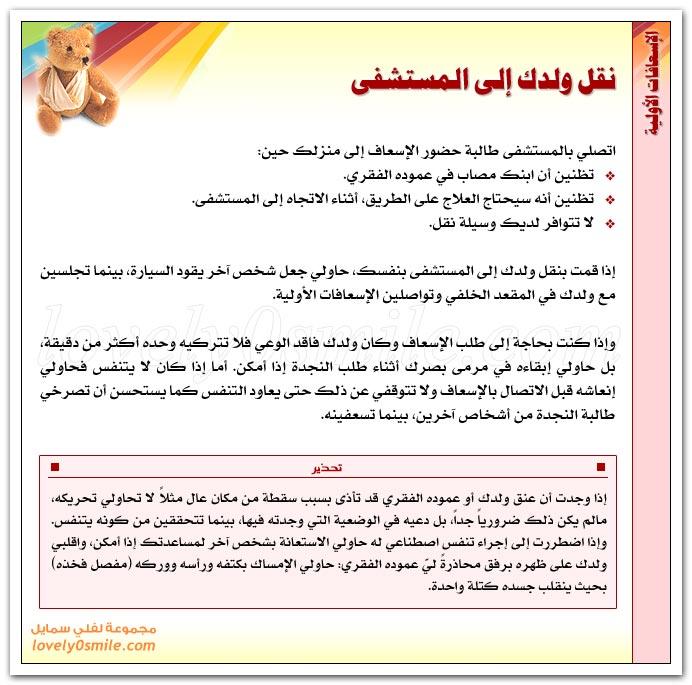 إسعافات أولية للطفل esa-002.jpg