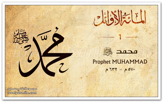 المائة الأوائل : محمد صلى الله عليه وسلم