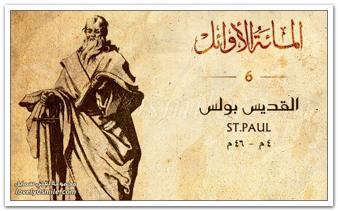 القديس بولس