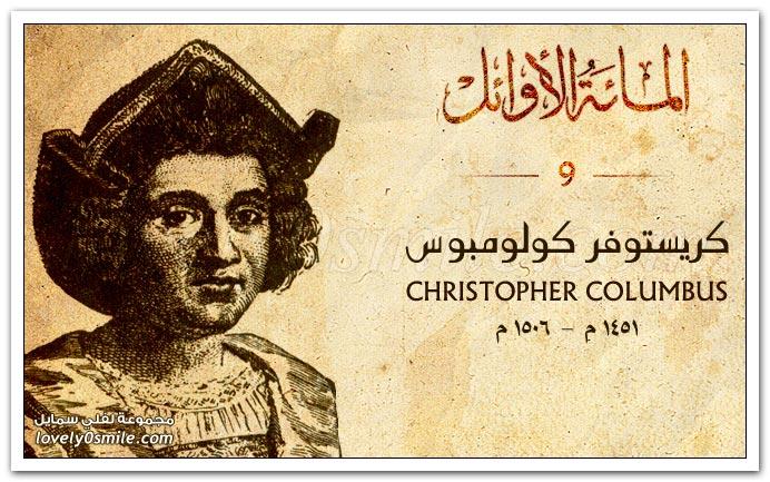 كريستوفر كولومبوس