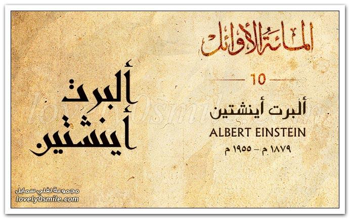 ألبرت أينشتين Albert Einstein