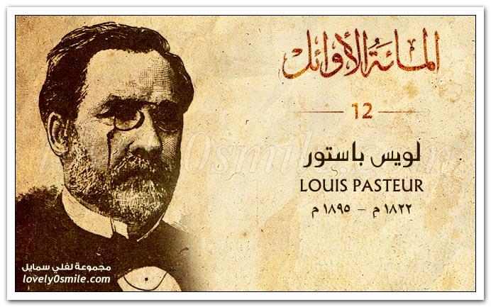 لويس باستور Louis Pasteur