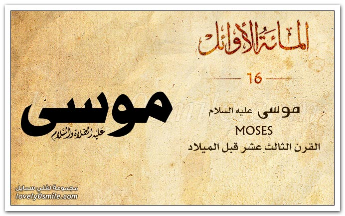 موسى عليه السلام