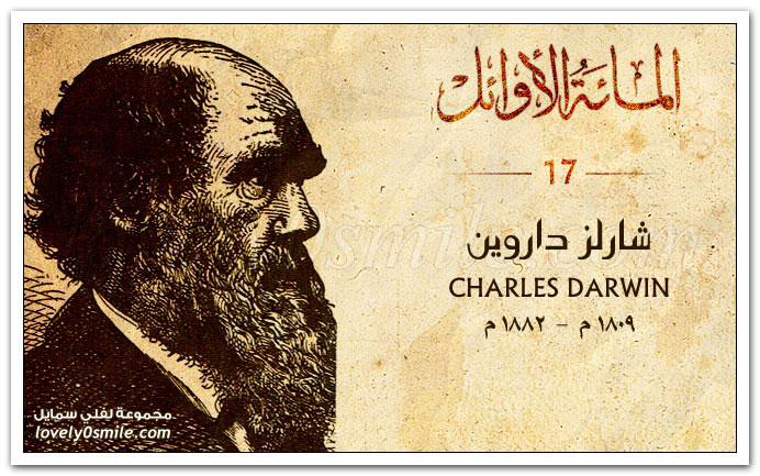 شارلز داروين Charles Darwin