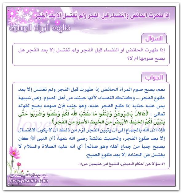 حكم صيام الحائض والنفساء