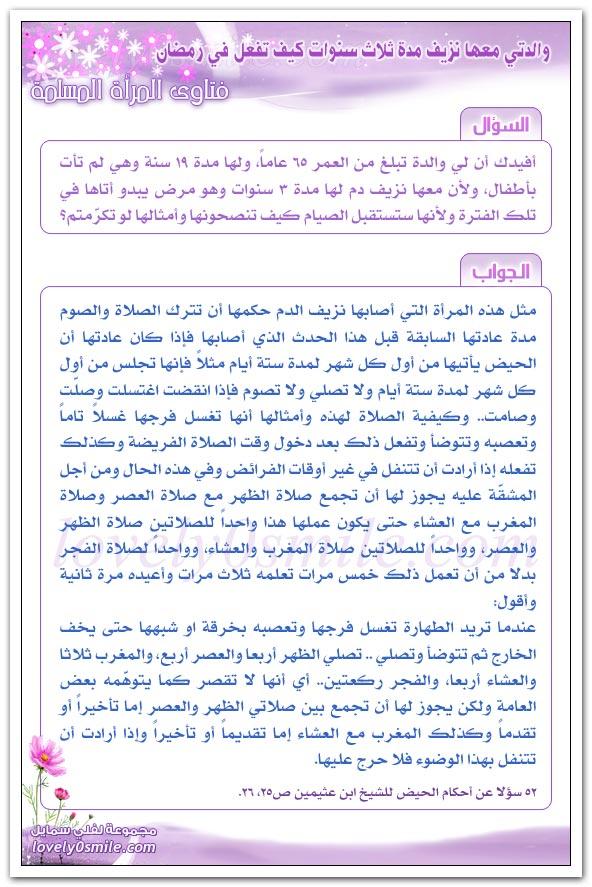 حكم تذوق الطعام في نهار رمضان