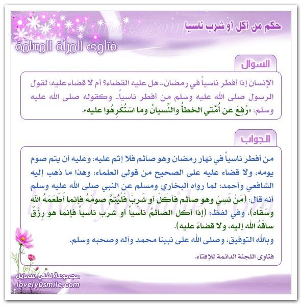 حكم صيام من لا يصلي