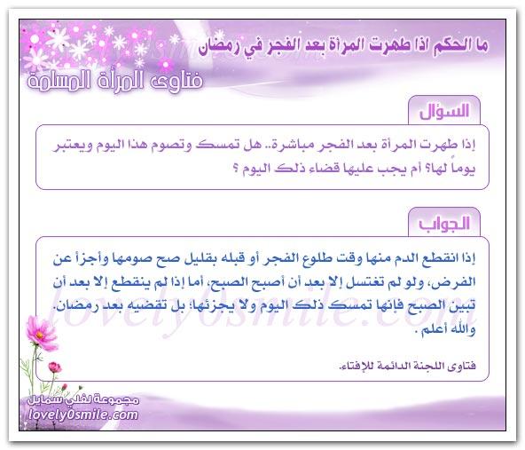 حكم صيام العاجز والحامل والمرضع