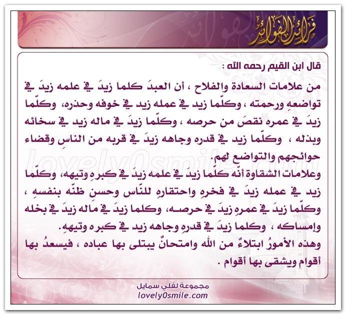 السعادة الشقاوة fraed-016.jpg