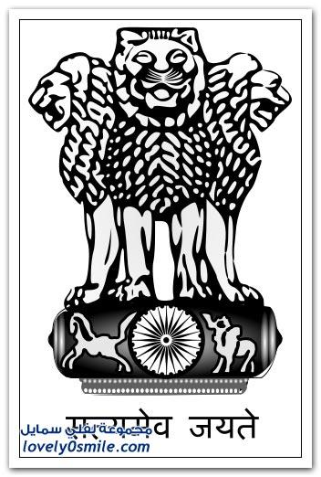 الهند معلومات وصور 002.jpg