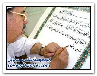 كاتب خط المصحف الشريف - صور