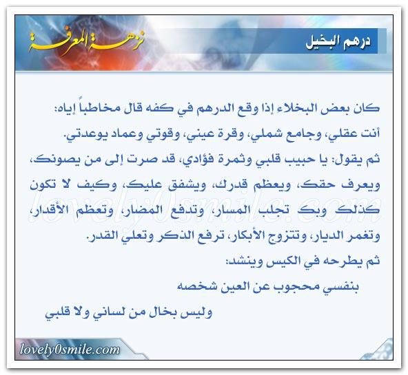 درهم البخيل + حكم + ألقاب وأسماء + وصفة طبية