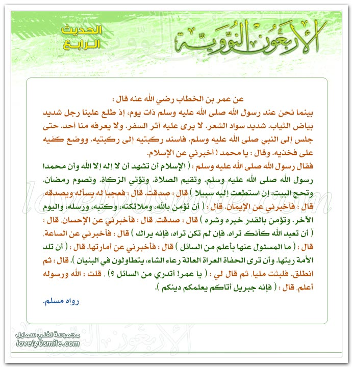 يا محمد أخبرني عن الإسلام
