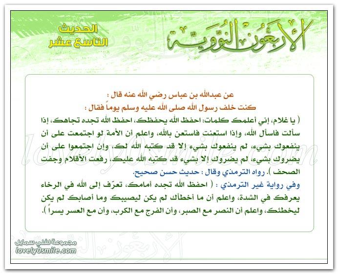 شرح حديث احفظ الله يحفظك nwawi-19.jpg