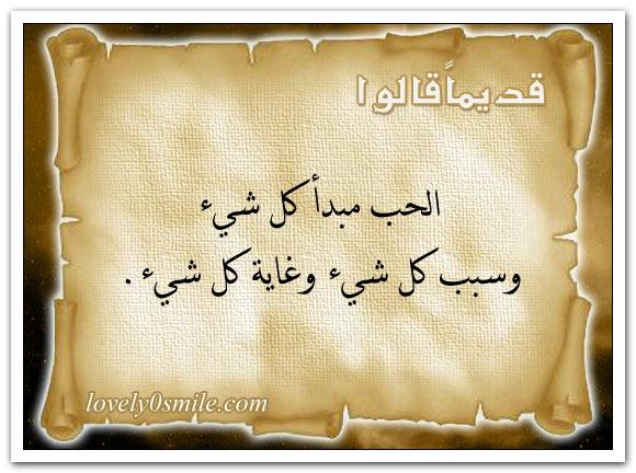 الحب مبدأ كل شيء + من عَيَّر عُيّر + من حسن ظنه طاب عيشه