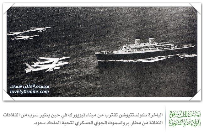 صور نادرة لزيارة الملك سعود للولايات المتحدة ج3