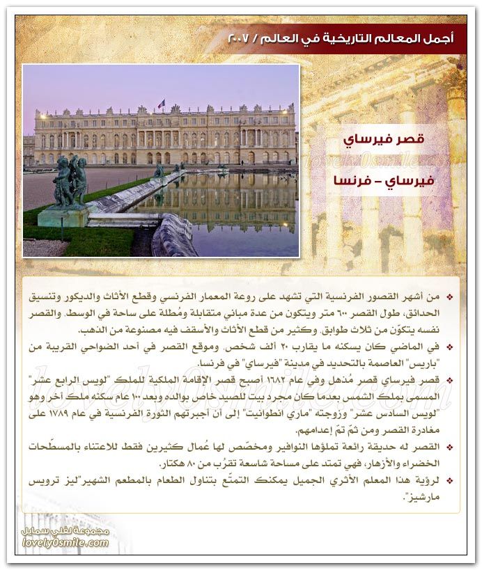 أجمل المعالم التاريخية في العالم 2007