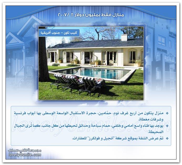 منازل فقط بمليون دولار 2007