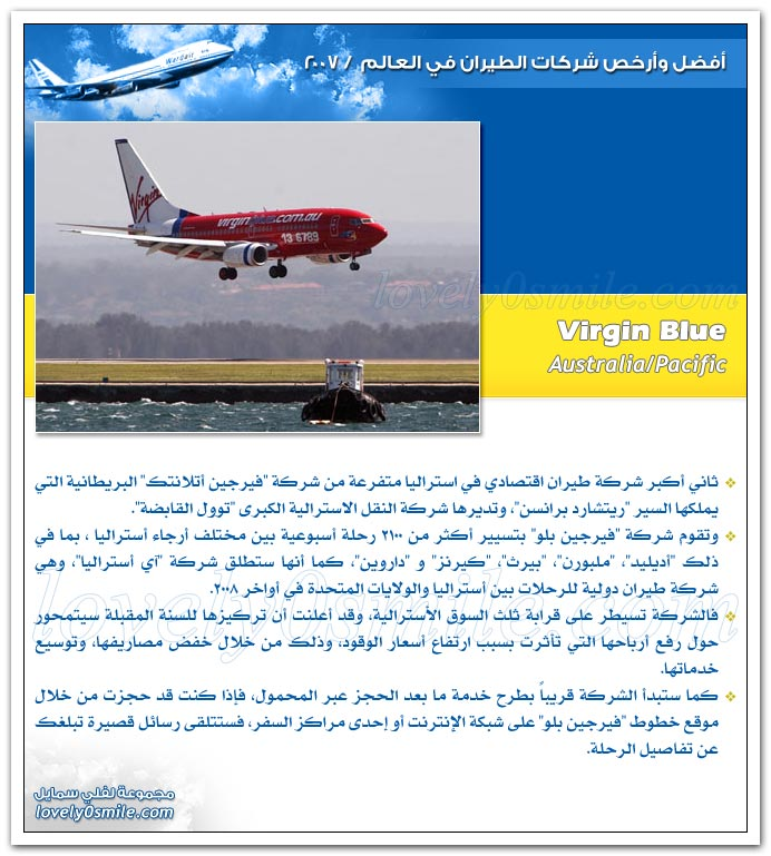أفضل وأرخص شركات الطيران في العالم 2007