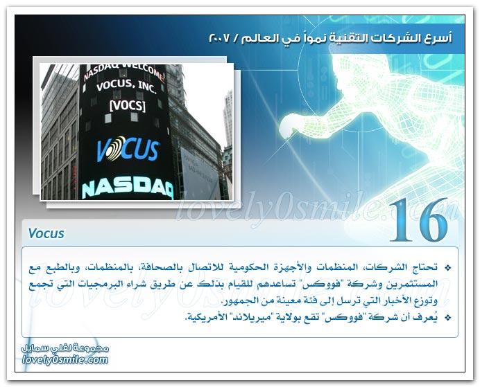أسرع الشركات التقنية نموا في العالم 2007